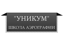 Раскрутка сайта школы аэрографии